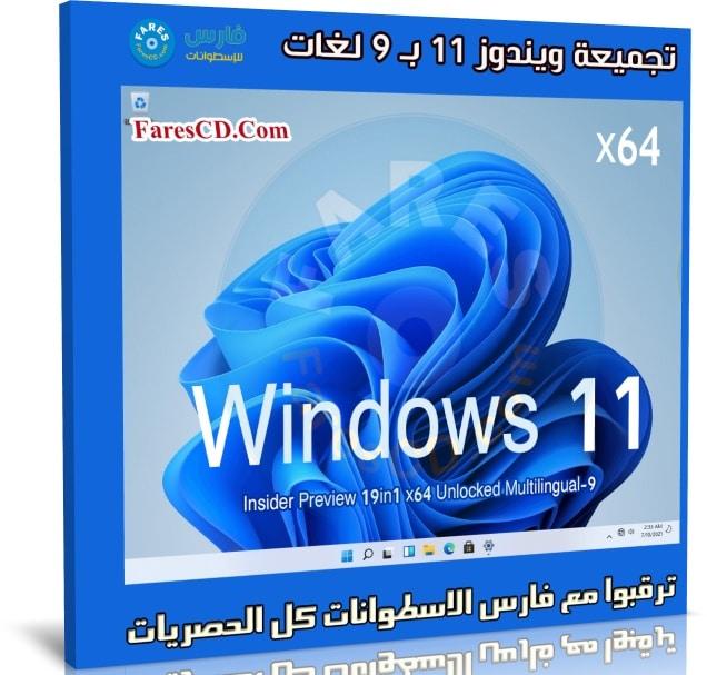 تجميعة ويندوز 11 بـ 9 لغات