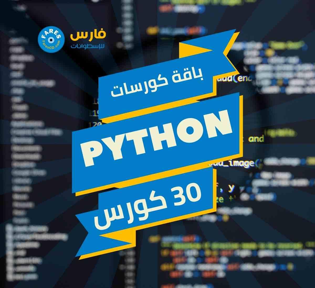 باقة كورسات بايثون Python