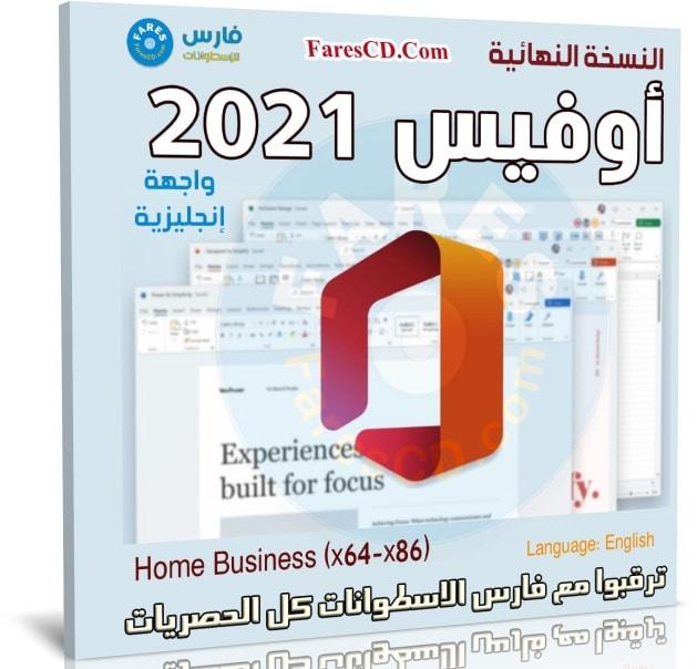 أوفيس 2021