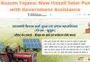 PM Kusum Yojana: Now Install Solar Pumps with Government Assistance