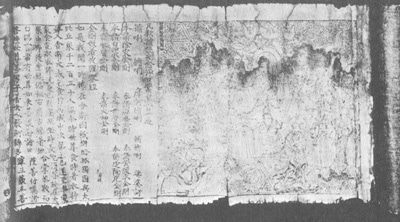 The Diamond Sutra, the world's oldest document