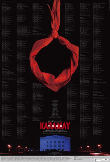 Documentary of the Karamay Fire released in 2010