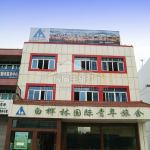 White Birch International Youth Hostel in Urumqi, Xinjiang