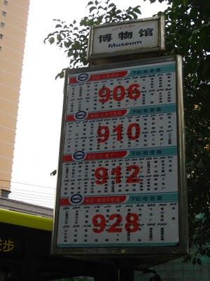 A public bus sign in Urumqi, Xinjiang