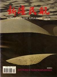 Old Xinjiang Tobacco Ad - Xinjiang Airlines