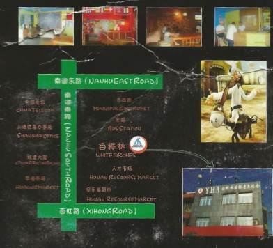 Additional info for the White Birch Youth Hostel in Urumqi, Xinjiang
