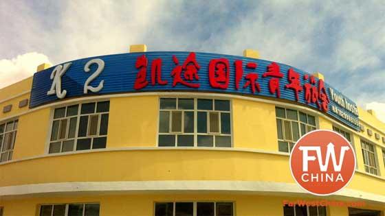 Review of the Tashkorgan K2 Youth Hostel