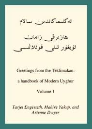Greetings from the Teklimakan, a free Uyghur resource from Kansas University