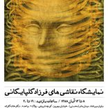 Painting Exhibition by Farzad Golpayegani / Oct 2009 / Golzadeh Gallery