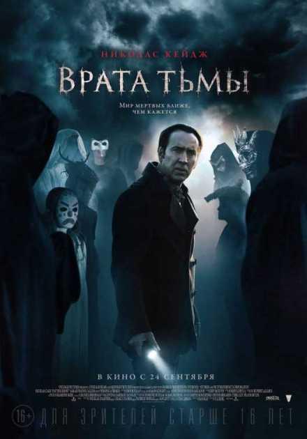 فيلم Pay the Ghost 2015 مترجم
