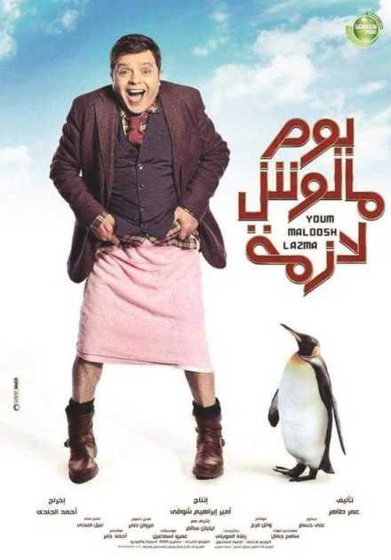 فيلم يوم مالوش لازمة