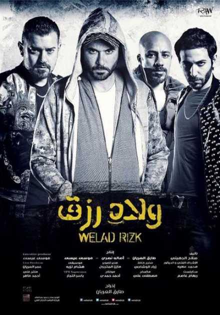 فيلم ولاد رزق 2015