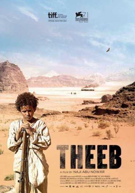 فيلم ذيب 2014 Theeb أردني