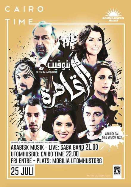 فيلم بتوقيت القاهرة 2015