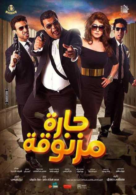 فيلم حارة مزنوقة 2015