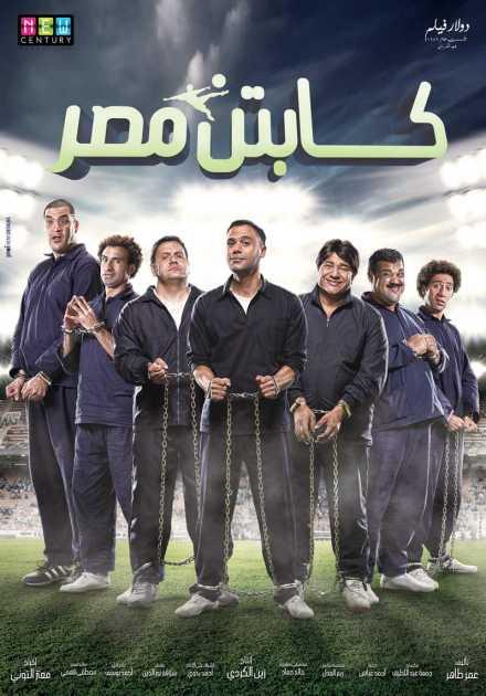 فيلم كابتن مصر 2015