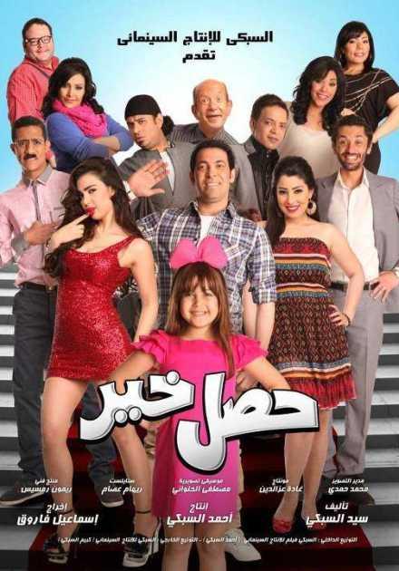 فيلم حصل خير 2012