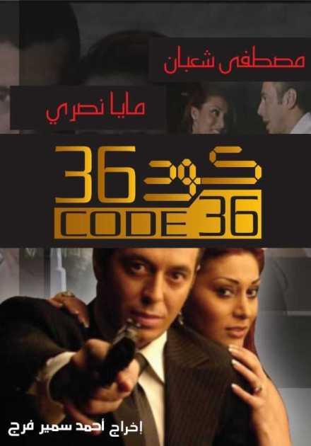 فيلم كود 36 2007