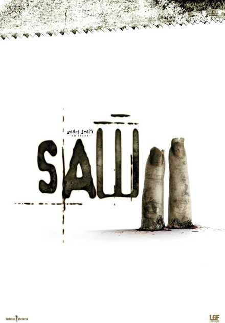 فيلم Saw II 2005 مترجم