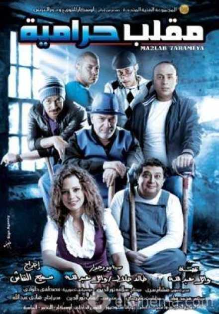 فيلم مقلب حرامية 2009