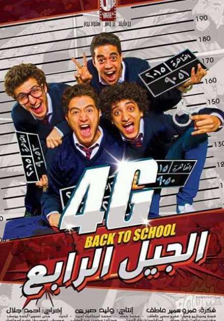 فيلم الجيل الرابع 2015