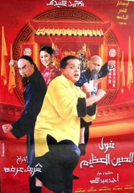 فيلم فول الصين العظيم 2004