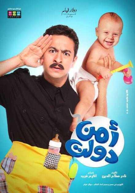 فيلم أمن دولت 2011