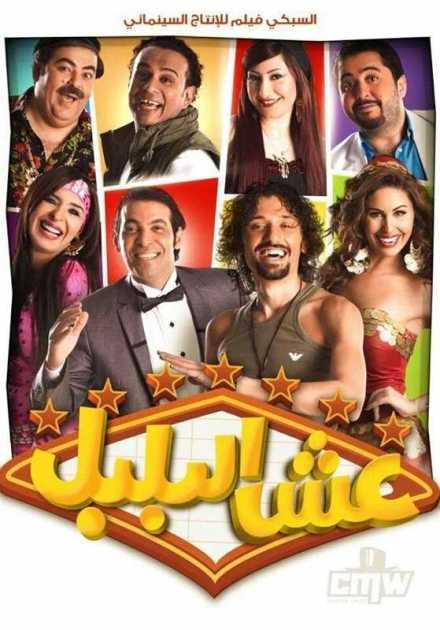 فيلم عش البلبل 2013
