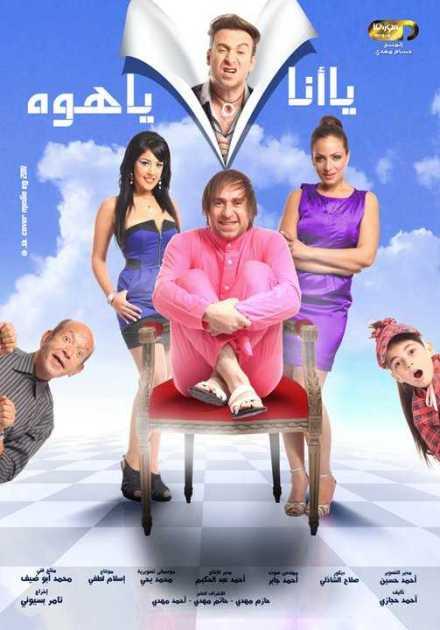 فيلم يا انا يا هوه 2011