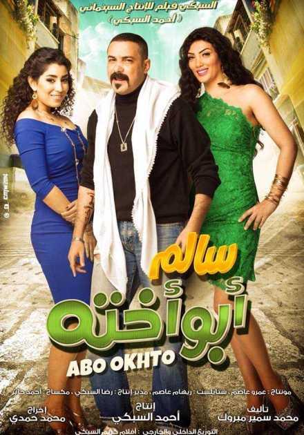فيلم سالم ابو اخته 2014