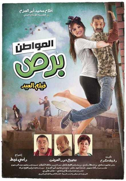 فيلم المواطن برص 2014