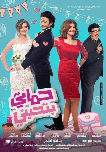 فيلم حماتى بتحبنى 2014