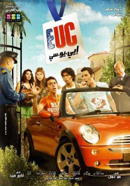 فيلم إي.يو.سي 2011