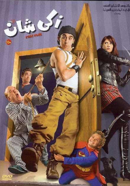 فيلم زكي شان 2005