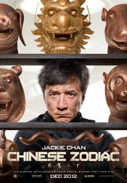 فيلم Chinese Zodiac 2012 مترجم