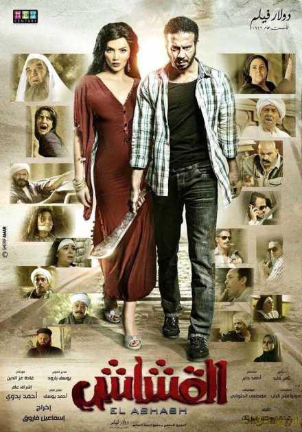فيلم القشاش 2013