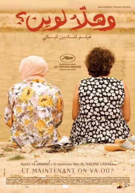 فيلم وهلأ لوين؟ 2011