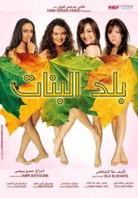 فيلم بلد البنات 2008