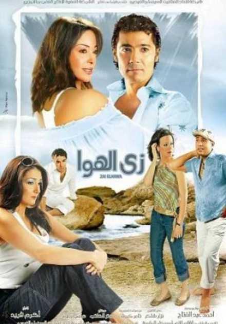 فيلم زي الهوا 2006
