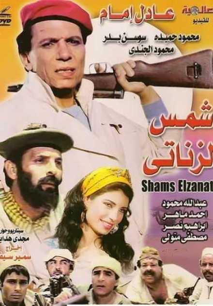 فيلم شمس الزناتي 1991