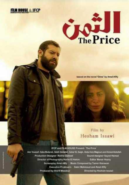 فيلم الثمن 2016