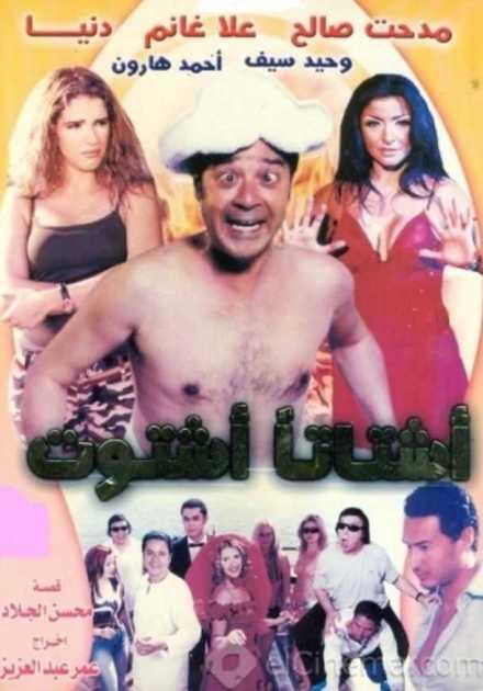 فيلم أشتاتا أشتوت 2004