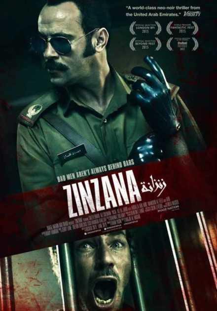 فيلم زنزانة 2015