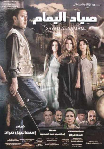 فيلم صياد اليمام 2009