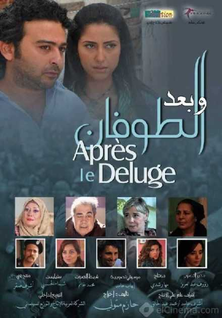 فيلم وبعد الطوفان 2012