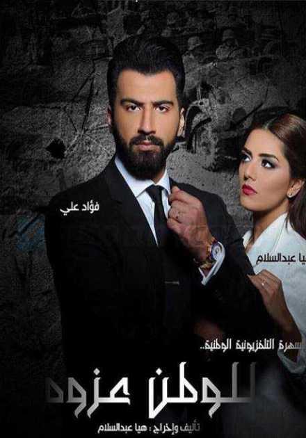 فيلم للوطن عزوة 2016