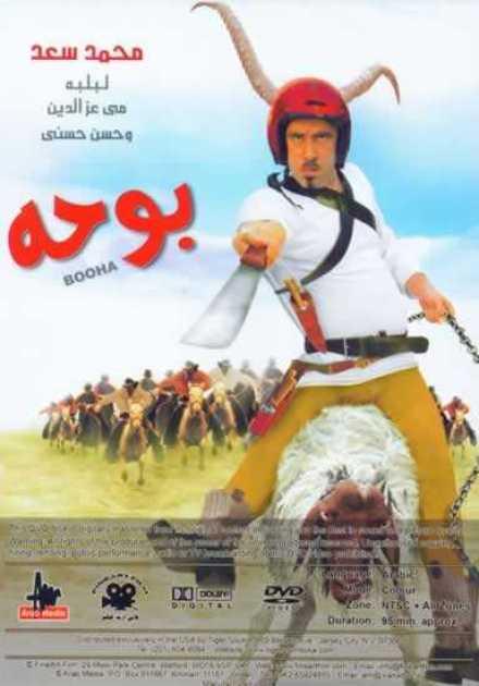 فيلم بوحة 2005