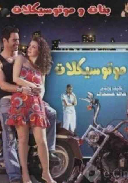 فيلم بنات وموتسيكلات 2008
