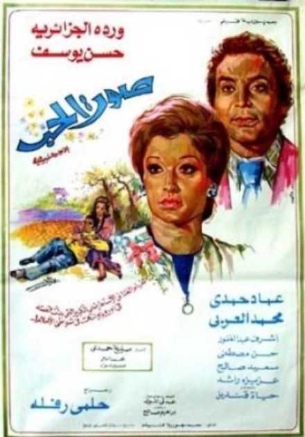 فيلم صوت الحب 1973