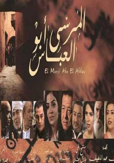 فيلم المرسي أبو العباس 2015